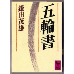 五輪書 (宮本武蔵・鎌田茂雄=全訳注/講談社学術文庫)|bontoban