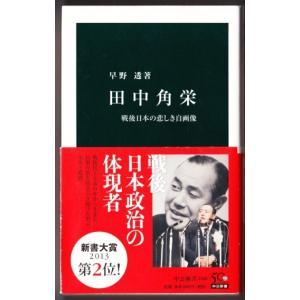 田中角栄 戦後日本の悲しき自画像 (早野透/中公新書)|bontoban
