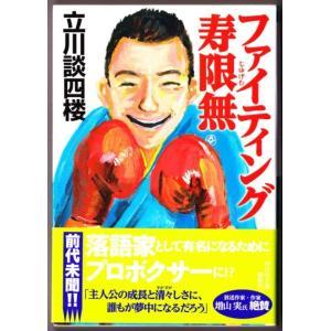 ファイティング寿限無 (立川談四楼/祥伝社文庫)|bontoban