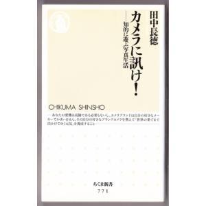 カメラに訊け! 知的に遊ぶ写真生活 (田中長徳/ちくま新書)|bontoban