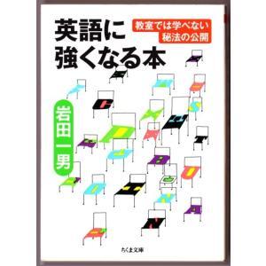 英語に強くなる本 (岩田一男/ちくま文庫)|bontoban