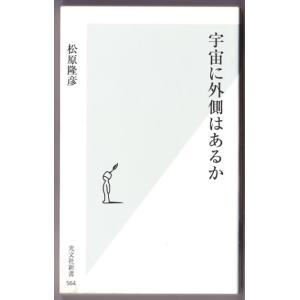 宇宙に外側はあるか (松原隆彦/光文社新書)|bontoban