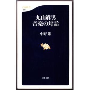 丸山真男 音楽の対話 (中野雄/文春新書)|bontoban