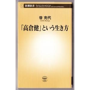 「高倉健」という生き方 (谷充代/新潮新書)|bontoban