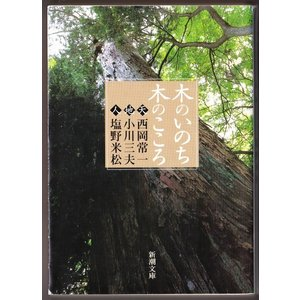 木のいのち木のこころ 〈天・地・人〉 (西岡常一・小川三夫・塩野米松/新潮文庫)|bontoban