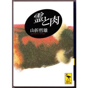 霊と肉 (山折哲雄/講談社学術文庫)|bontoban