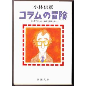 コラムの冒険 エンタテインメント時評 1992-95  (小林信彦/新潮文庫)|bontoban