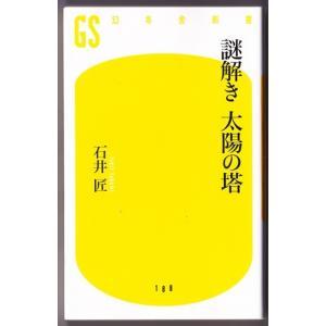謎解き 太陽の塔 (石井匠/幻冬舎新書)