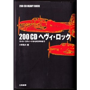 200 CD ヘヴィ・ロック リトル・リチャードからKOЯNまで (小野島大/立風書房) bontoban