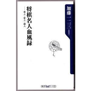 将棋名人血風録 奇人・変人・超人 (加藤一二三/角川oneテーマ21) bontoban
