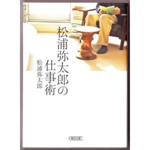 松浦弥太郎の仕事術 (松浦弥太郎/朝日文庫)|bontoban