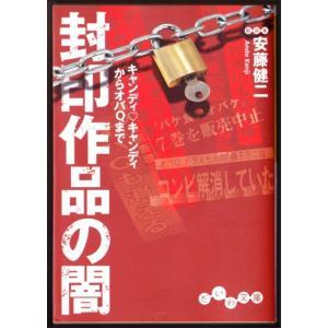 封印作品の闇 キャンディ・キャンディからオバQまで (安藤健二/だいわ文庫)|bontoban