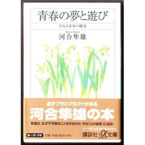 青春の夢と遊び 内なる青春の構造 (河合隼雄/講談社+α文庫)|bontoban
