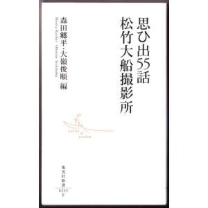 思ひ出55話 松竹大船撮影所 (森田郷平・大嶺俊順 編/集英...