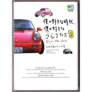 僕の好きな時代、僕の好きなクルマたち3 ポルシェ・VW・アウディ (いのうえこーいち/エイ文庫) bontoban