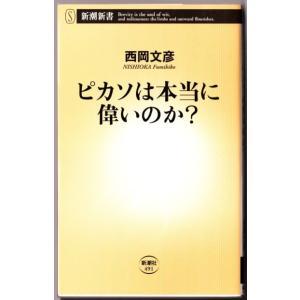 ピカソは本当に偉いのか? (西岡文彦/新潮新書)|bontoban