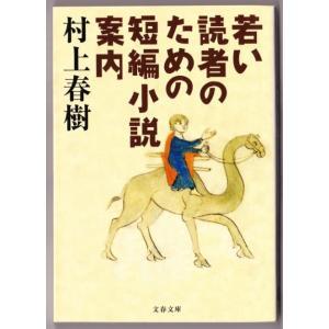 若い読者のための短編小説案内 (村上春樹/文春文庫)|bontoban