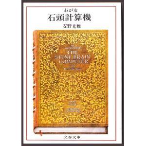 わが友 石頭計算機 (安野光雅/文春文庫)|bontoban