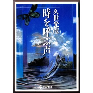 時を呼ぶ声 (久世光彦/学研M文庫)|bontoban