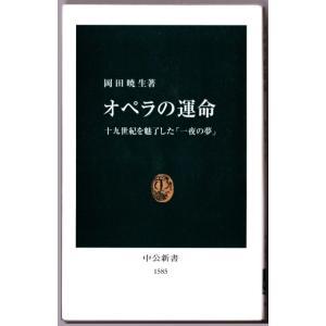 オペラの運命 十九世紀を魅了した「一夜の夢」 (岡田暁生/中公新書)|bontoban