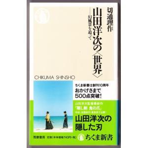 山田洋次の〈世界〉  幻風景を追って (切通理作/ちくま新書)|bontoban