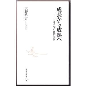 成長から成熟へ さよなら経済大国 (天野祐吉/集英社新書) bontoban