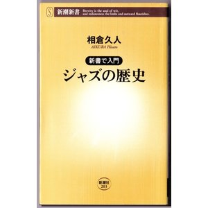 新書で入門 ジャズの歴史 (相倉久人/新潮新書)|bontoban