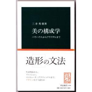 美の構成学 バウハウスからフラクタルまで (三井秀樹/中公新書)|bontoban