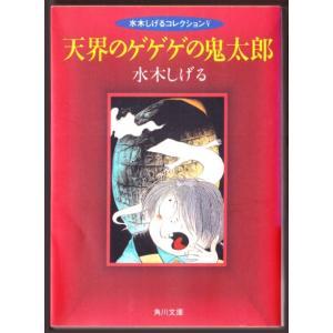 天界のゲゲゲの鬼太郎 水木しげるコレクションV (水木しげる/角川文庫)|bontoban