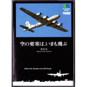 空の要塞は、いまも飛ぶ (藤森篤/エイ文庫)|bontoban