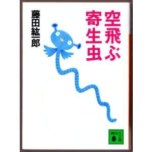 空飛ぶ寄生虫 (藤田紘一郎/講談社文庫) bontoban