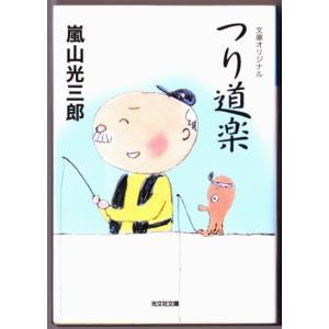 つり道楽 (嵐山光三郎/光文社文庫) bontoban