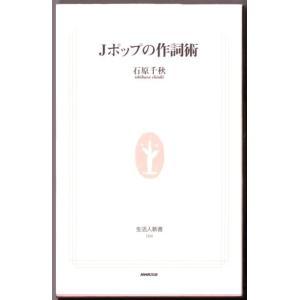 Jポップの作詞術  (石原千秋/生活人新書) bontoban
