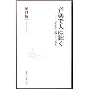 音楽で人は輝く 愛と対立のクラシック (樋口裕一/集英社新書) bontoban