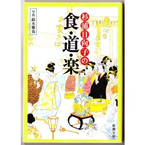 杉浦日向子の食・道・楽 (杉浦日向子/新潮文庫)|bontoban