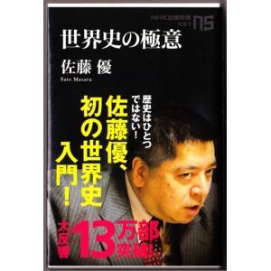 世界史の極意 (佐藤優/NHK出版新書)|bontoban