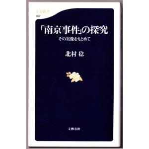 「南京事件」の探究 その実像をもとめて (北村稔/文春新書)|bontoban