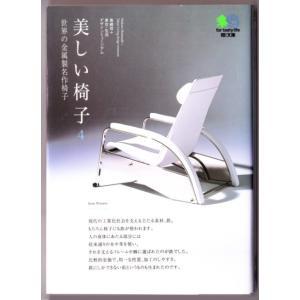 美しい椅子4 世界の金属製名作椅子 (島崎信+生活デザインミュージアム/エイ文庫)|bontoban