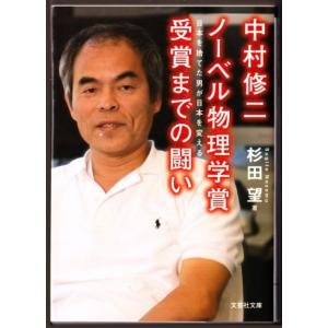 中村修二 ノーベル物理学賞受賞までの闘い (杉田望/文芸社文庫) bontoban