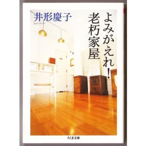 よみがえれ!老朽家屋 (井形慶子/ちくま文庫)|bontoban
