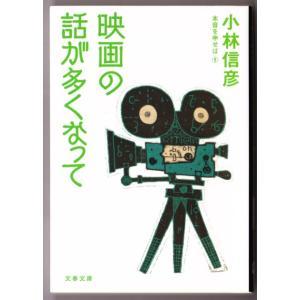 映画の話が多くなって 本音を申せば9 (小林信彦/文春文庫)|bontoban