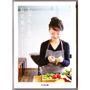 ちゃんと食べてる? おいしさへの51の知恵 (有元葉子/ちくま文庫) bontoban
