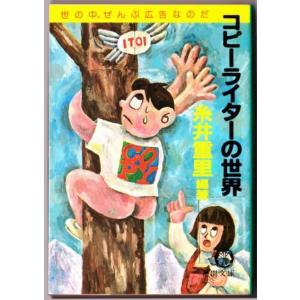 コピーライターの世界 世の中、ぜんぶ広告なのだ (糸井重里/徳間文庫) bontoban