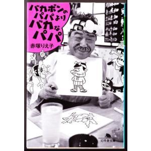 バカボンのパパよりバカなパパ (赤塚りえ子/幻冬舎文庫) bontoban
