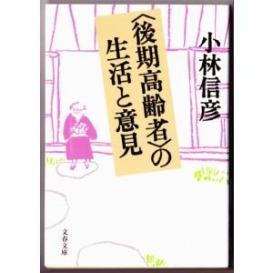 「後期高齢者」の生活と意見 (小林信彦/文春文庫)|bontoban