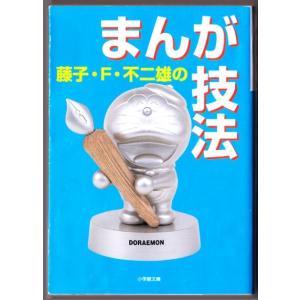 藤子・F・不二雄のまんが技法 (藤子・F・不二雄/小学館文庫) bontoban