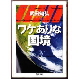 ワケありな国境 (武田知弘/ちくま文庫)