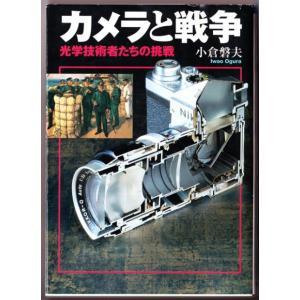 カメラと戦争 光学技術者たちの挑戦 (小倉磐夫/朝日文庫)|bontoban