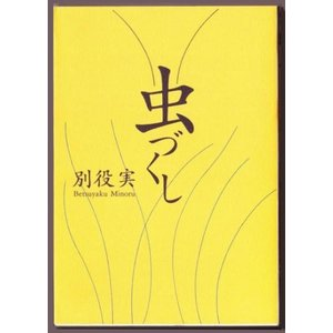 虫づくし (別役実/ハヤカワ文庫)|bontoban