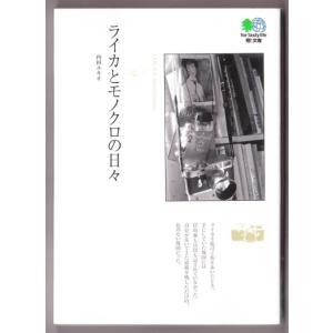 ライカとモノクロの日々 (内田ユキオ/エイ文庫)|bontoban
